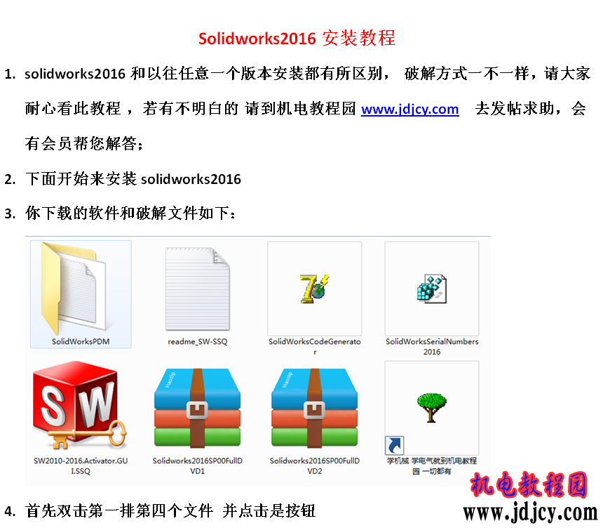 solidworks安装教程_solidworks2016图文安装教程-solidworks视频教程-机电教程园