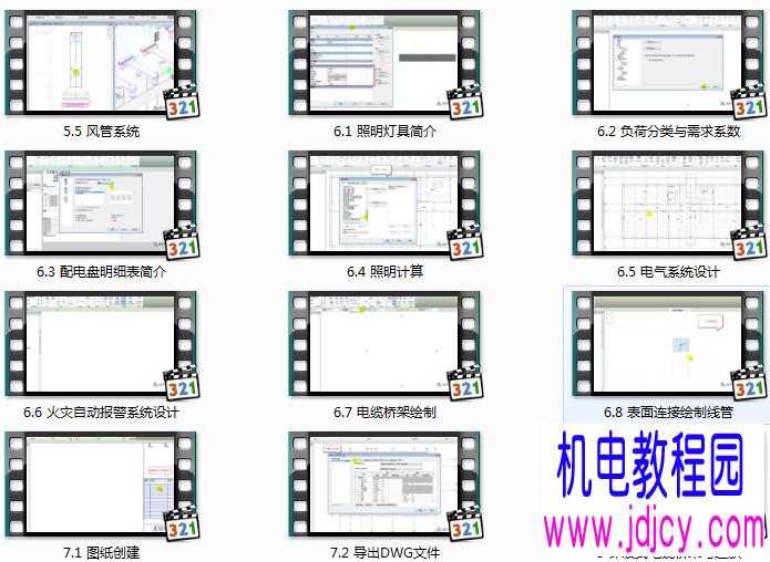 todesk Revit 2015视频教程 机电设计应用 百度网盘下载 Revit视频教