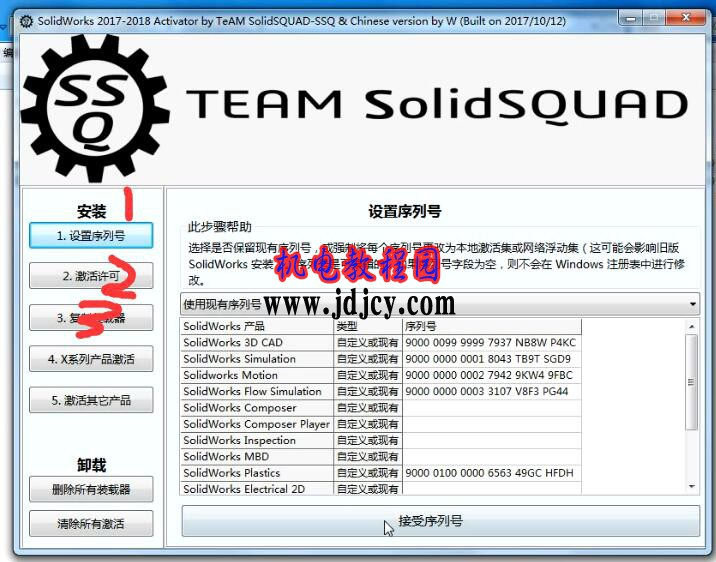 🌱 Solidsquad 2018 activator | ANSYS SpaceClaim 2018 Crack Free